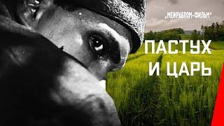 Пастух и царь / The Shephard and the Czar (1934) фильм смотреть онлайн