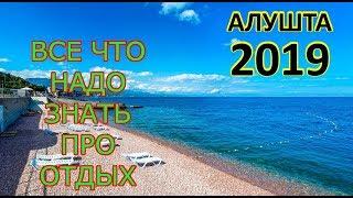 Алушта 2020! ВСЕ про Отдых в Алуште в Крыму!
