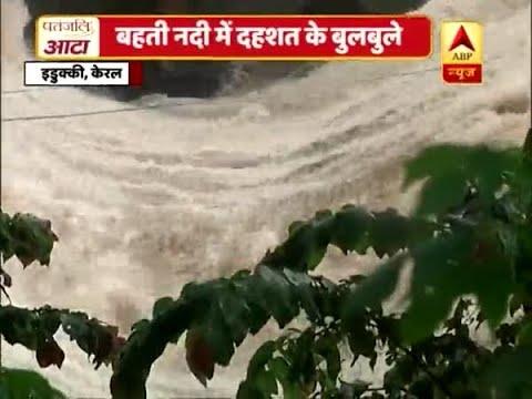 बादलों के 'घर' में बारिश का गुस्सा, केरल में बाढ़ से दहशत, 29 लोगों की मौत,देखिए ग्राउंड रिपोर्ट