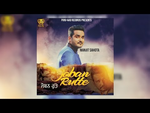 New Punjabi Songs 2017 - Joban Rutte || Manjit Sahota || Panj-aab Records