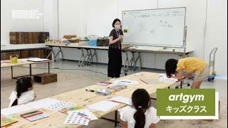 ochabi_「アートジムキッズクラス~グラフィックデザイナーなりきり体験!自分のロゴマークをデザインしよう~」artgym_2020