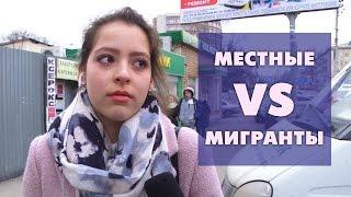 ОПРОС: Местные vs мигранты