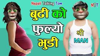 Nepali Talking Tom - BUDI KO BHUDI - PREGNANT KANDA Comedy Video - Talking Tom Nepali Comedy Video