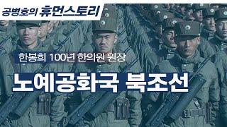 노예공화국 북조선 [공병호TV]