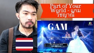 *REACTION*Part of Your World - แก้ม วิชญาณี  THE MASK PROJECT A