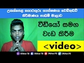A/L Sinhala  HTML tutorial by - How to Insert video -  🔥  සිංහලෙන්