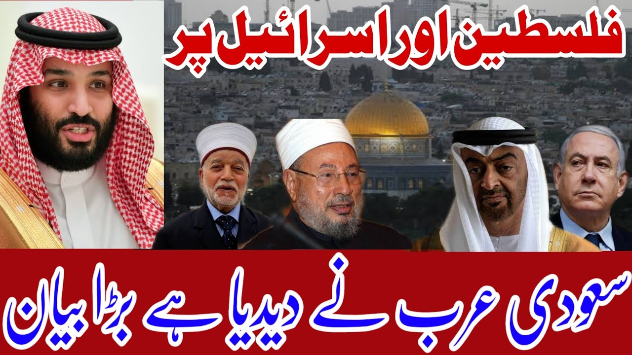 Download Israel and Palestine par ab Saudi Arabia ne dediya bada Bayan || masjid e Aqsa Allama Yusuf qarzavi