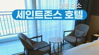 강릉 핫플✨ 세인트존스호텔 오션뷰 객실과 수영장,식당까…