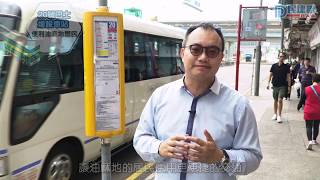 20號巴士增設車站 便利油麻地居民 - 楊子熙(2019/5/3)