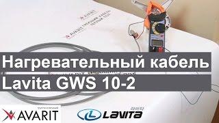 Lavita GWS 10-2. Тест саморегулирующегося кабеля.(Lavita GWS 10-2. Саморегулирующий нагревательный кабель. Производство - Южная Корея. Мощность - 10 Вт/м. Используетс..., 2016-05-16T06:58:16.000Z)