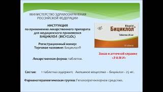 Бициклол в РФ: показания, обзор инструкции