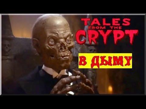 Байки из Склепа - В Дыму | 9 эпизод 7 сезон | Ужасы | HD 720p