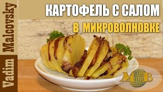 Рецепт картофель с салом в микроволновке за 5 минут. Мальковский Вадим
