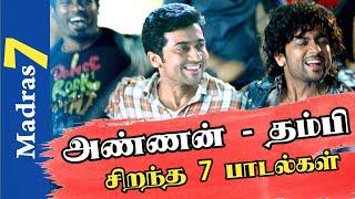 Top 7 Brothers Sentiment songs in Tamil|சிறந்த 7 அண்ணன் தம்பி பாடல்கள்|Madras7