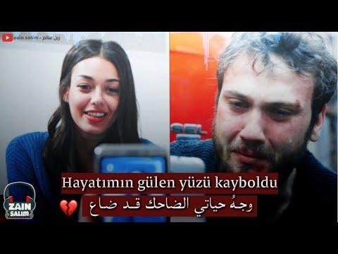اغنية تركية رائعة - لا تحبي 💔 - بلال سونسيس مترجمة للعربية Bilal sonses - sevme-