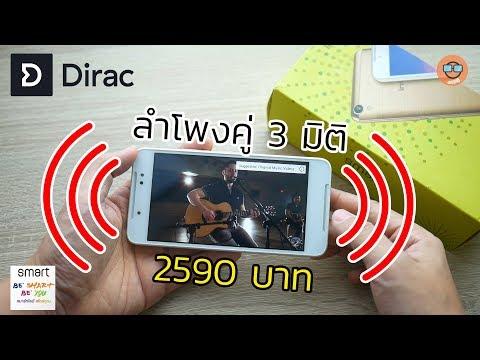 รีวิว Infinix Smart มือถืองบ 2500 บาท ได้ลำโพงคู่ 3D Dirac - วันที่ 20 May 2018