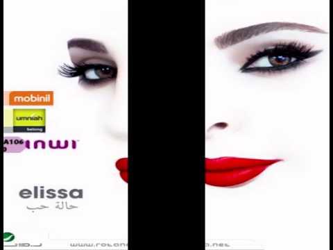 Insana Bariea ... Elissa - Promo   إنسانة بريئة ... إليسا - برومو