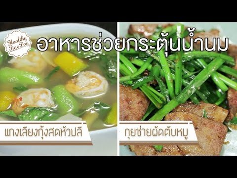 Healthy Fine day [by Mahidol] (1/2) อาหารช่วยกระตุ้นน้ำนม | อาหาร สำหรับ แม่ ให้ นม ลูกเนื้อหาที่เกี่ยวข้องที่สมบูรณ์ที่สุด