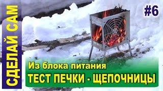 Тест походной печки щепочницы. Чай, сосиски - ЛЯПОТА!!!