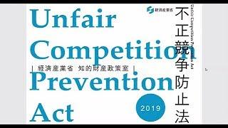 動画 令和元年度知的財産権制度説明会(実務者向け) 32-1. 不正競争防止法の概要