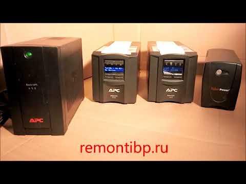 remontibp ru Ремонт источников бесперебойного питания APC SMT750I