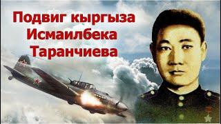 Огненный таран кыргызстанца Исмаилбека Таранчиева