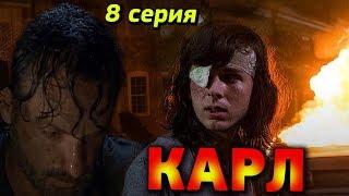 Ходячие мертвецы 8 сезон 8 серия - ЛУЧШИЙ ЛИДЕР АЛЕКСАНДРИИ / Обзор