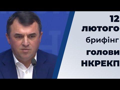 Брифінг голови НКРЕКП щодо платіжок населення за газ