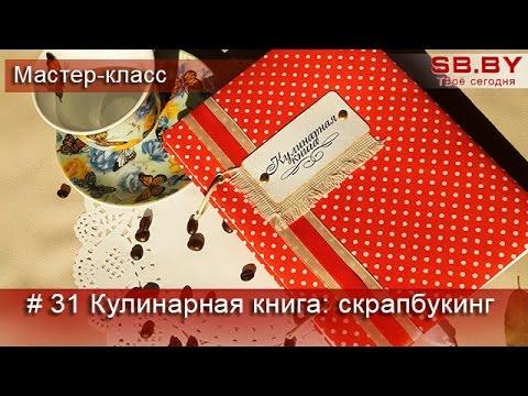 Кулинарная книга. Скрапбукинг. Нарбекова Елена
