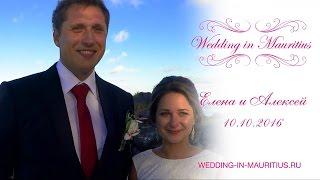 Свадьба на Маврикии. Wedding in Mauritius. Видеоотзыв. Елена и Алексей — 05.10.2016