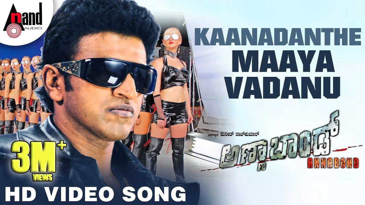 Download Annabond   Kaanadanthe Maayavadanu-(Remix)  Full HD Video Song   Puneeth Rajkumar    V.Harikrishna