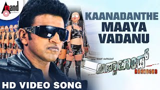 Annabond | Kaanadanthe Maayavadanu-(Remix)| Full HD Video Song | Puneeth Rajkumar |  V.Harikrishna