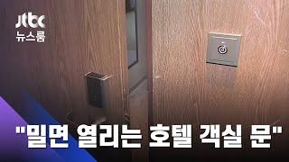 잠자고 있는데 취객이 들어왔다…'열리는 호텔 문' 왜? / JTBC 뉴스룸