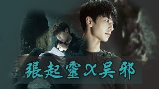 【Zhang Qi Ling X Wu Xie】【张起灵&吴邪】盗墓笔记《锦鲤抄》