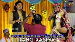 Rang Rasiya (रंग रसिया ) | Super Duper Rajasthani Song | Kaluram Bhikarniya  & Mangal  Singh LIVE