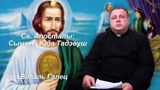 Святыя Апосталы Сымон і Юда Тадэвуш