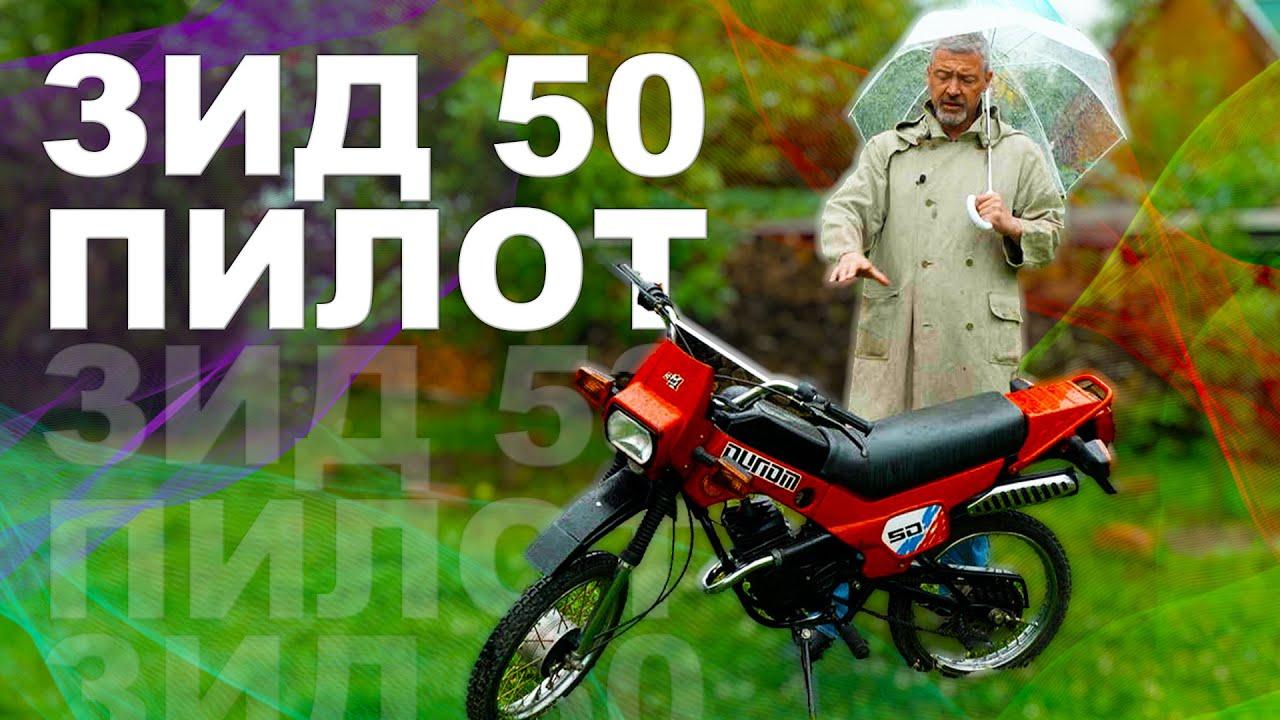 ЗИД ПИЛОТ / ЗИД-50 / Иван Зенкевич