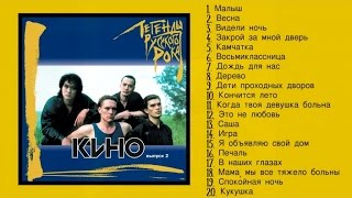 КИНО - Легенды русского рока: Кино, Ч. 2