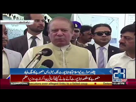 PM Nawaz Sharif lays foundation stone of Metro Bus Link project  in Islamabad | 24 News HD