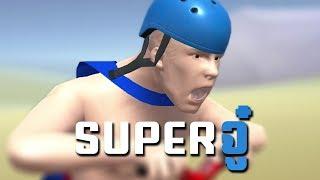 Super จู๋ กู้โลก : Human Rocket Person #01