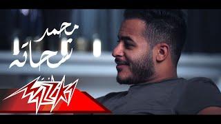 Enta Aref - Mohamed Shehata إنت عارف - محمد شحاته