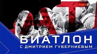«Биатлон с Дмитрием Губерниевым». Выпуск 1