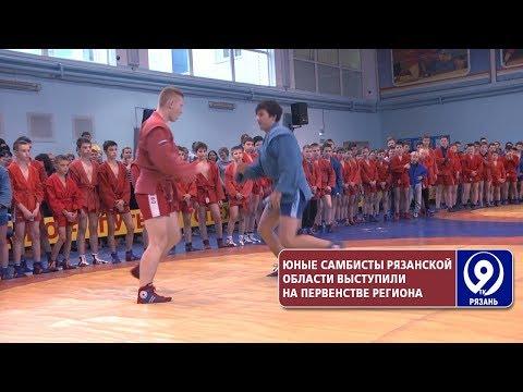 Юные самбисты Рязанской области выступили на Первенстве региона. «9 телеканал» Рязань
