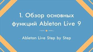 Обзор основных функций Ableton Live 9