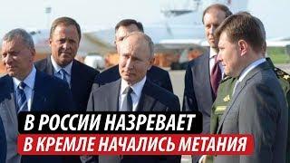В России назревает. В Кремле начались метания