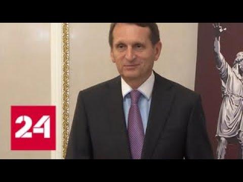 Нарышкин: оппоненты Мединского не согласны с его гражданской позицией - Россия 24
