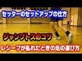 【バレーボール】セッター編 ジャンプトスのコツ 足の運び方