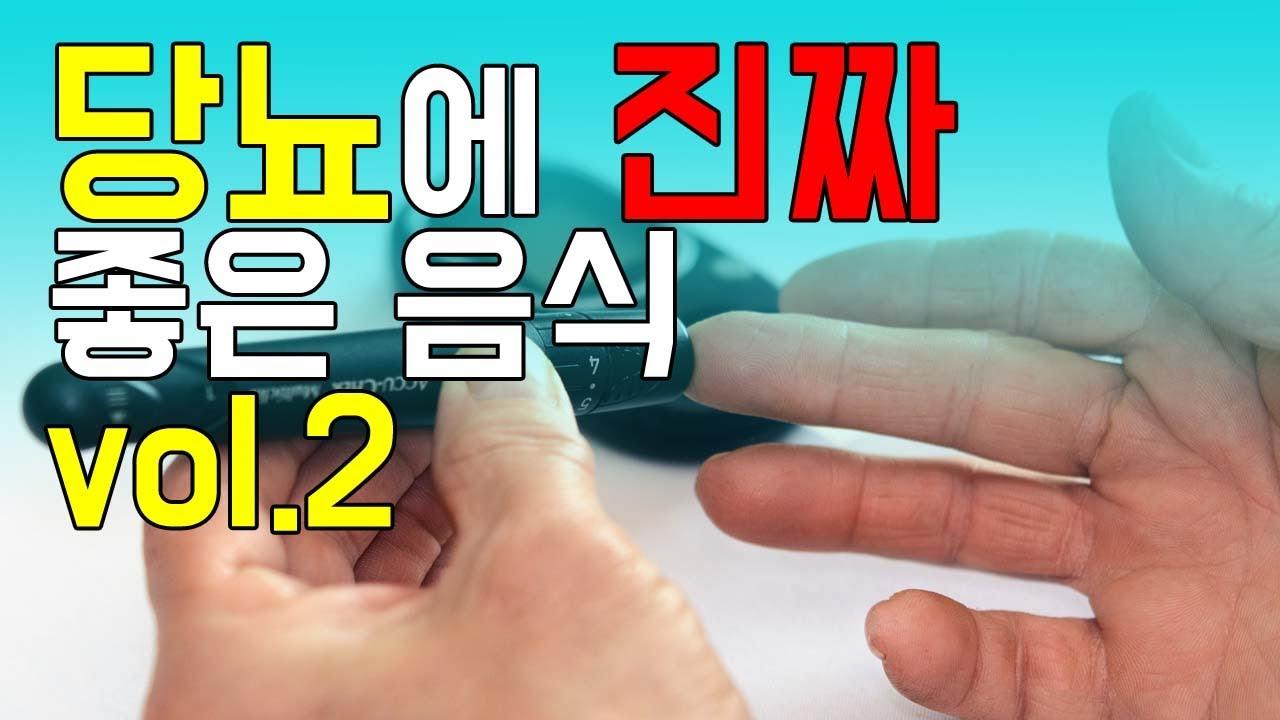 ☞당뇨에진짜좋은음식vol2,애매한음식X,항당뇨효능이뛰어난음식들엄선~!