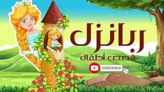 ربانزل | ريبونزل |Rapunzel | قصص للأطفال | قصة قبل النوم للاطفال