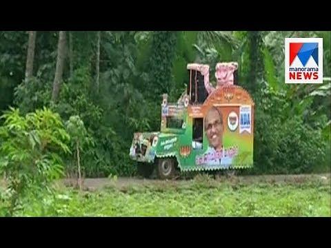 Vengara vehicle campaign | Manorama News